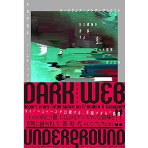 ダークウェブ・アンダーグラウンド 社会秩序を逸脱するネット暗部の住人たち 古本 古書