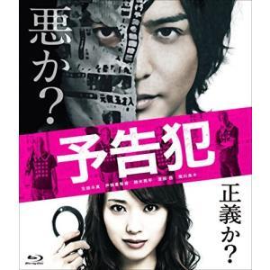 映画 「予告犯」 (通常版) (DVD) 綺麗 中古