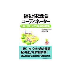 福祉住環境コーディネーター1級(1次・2次)過去問題集 古本 古書