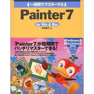 一週間でマスターするPainter7 for Win/Mac (1 Week Master Seri...