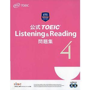 公式 TOEIC Listening & Reading 問題集 4 古本 古書