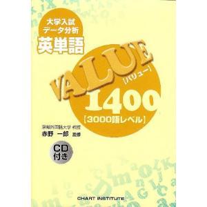 大学入試データ分析 英単語VALUE1400 (3000語レベル) 古本 古書