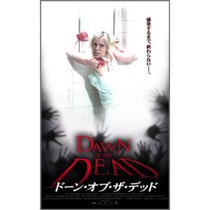 ドーン・オブ・ザ・デッド ディレクターズ・カット プレミアム・エディション (DVD) 綺麗 中古