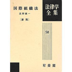 国際組織法 (新版) 法律学全集 (58) 古本 古書