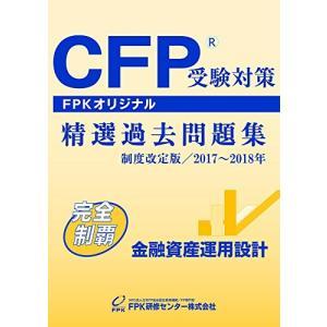 CFP受験対策精選過去問題集 金融資産運用設計 2017〜2...