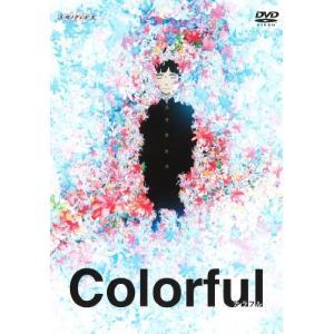 カラフル (DVD)