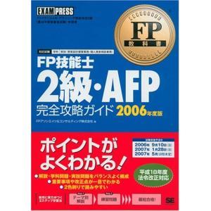 FP教科書 FP技能士2級・AFP完全攻略ガイド 2006年度版 (EXAMPRESSシリーズ) 古...
