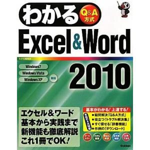 わかるExcel&Word2010 中古 古本