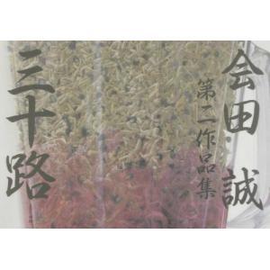 三十路―会田誠第二作品集 古本 古書