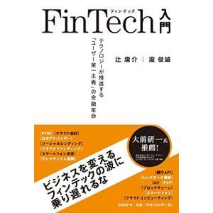 FinTech入門 古本 古書