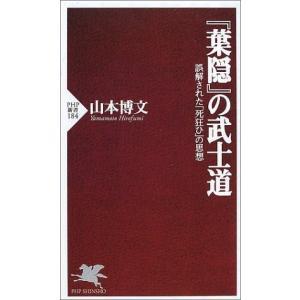 『葉隠』の武士道―誤解された「死狂ひ」の思想 (PHP新書) 中古 古本