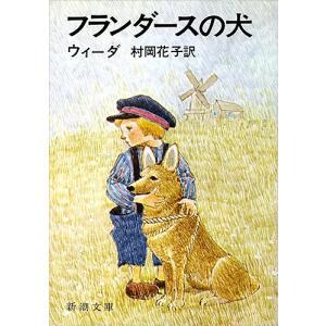 フランダースの犬 (新潮文庫) 古本 古書