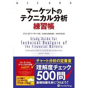 マーケットのテクニカル分析 練習帳 (ウィザードブックシリーズ Vol.261) 古本 古書