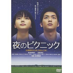 夜のピクニック 通常版 (DVD) 綺麗 中古