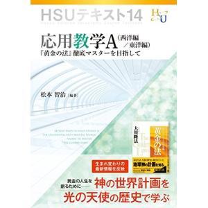 HSUテキスト 14
