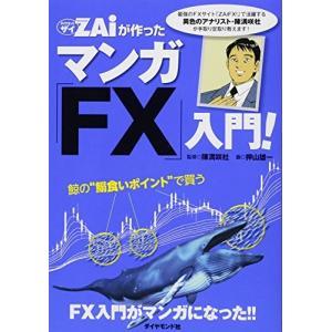 FX投資のすべてがマンガでわかる!  ザイが作ったマンガ「FX」入門 古本 古書
