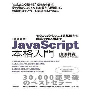 改訂新版JavaScript本格入門 ~モダンスタイルによる基礎から現場での応用まで 中古 古本