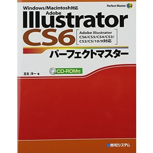 Adobe Illustrator CS6パーフェクトマスター(Illustrator CS6/CS...