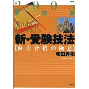 新・受験技法―東大合格の極意(2005年度版) 古本 古書