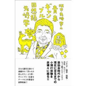 棋士・先崎学の青春ギャンブル回想録 古本 古書