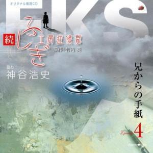オリジナル朗読CDシリーズ 続・ふしぎ工房症候群 EPISDE.4「兄からの手紙」 綺麗 良い 中古