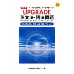 (データ分析) 大学入試 アップグレード UPGRADE英文法・語法問題 改訂版