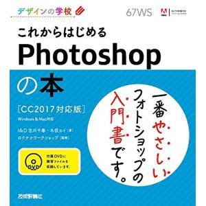 デザインの学校 これからはじめるPhotoshopの本 (CC2017対応版) 中古 古本