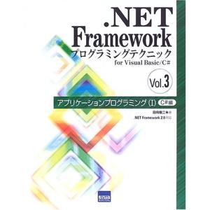 .NET Frameworkプログラミングテクニック―for Visual Basic/C# (Vo...