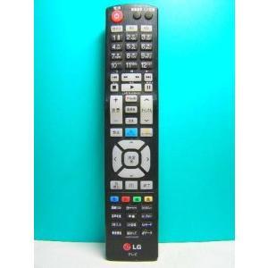 LG テレビリモコン AKB73756517 中古