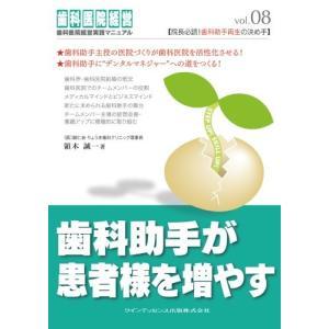 歯科助手が患者様を増やす (歯科医院経営実践マニュアル vol.08) 古本 中古