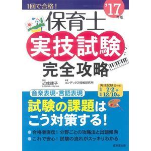 保育士実技試験完全攻略('17年版) 古本 古書
