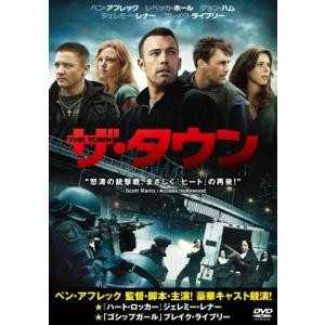 ザ・タウン (DVD)