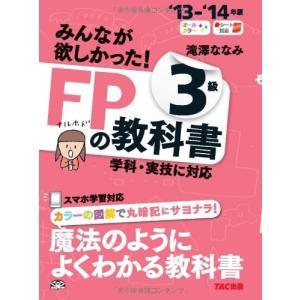 2013-2014年版 みんなが欲しかった!  FPの教科書 3級 古本 古書