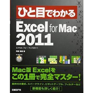 ひと目でわかる MS EXCEL FOR MAC 2011 (ひと目でわかるシリーズ) 中古 古本