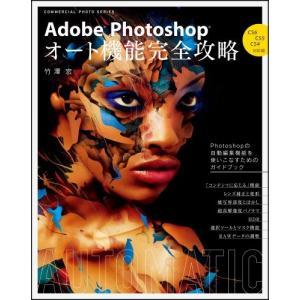 Adobe Photoshop オート機能完全攻略 CS6/CS5/CS4対応版 (コマーシャル・フ...