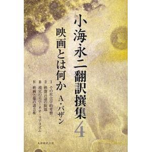 小海永二 翻訳選集 第4巻 アンドレ・バザン 映画とは何かI~IV 古本 古書