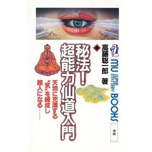 秘法!超能力仙道入門 (ムー・スーパー・ミステリー・ブックス) 中古 古本