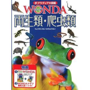 両生類・爬虫類 (ポプラディア大図鑑WONDA) 中古 古本