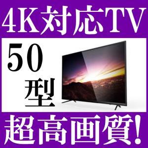 テレビ 液晶テレビ 外付けHDD録画機能付きテレビ 安い 4K対応液晶テレビ TV 激安テレビ 50型 3波対応液晶テレビ 壁掛け対応 新品|zerothree