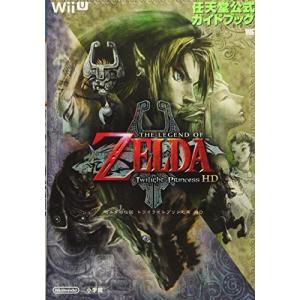 ゼルダの伝説 トワイライトプリンセス HD: 任天堂公式ガイドブック Wii U