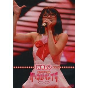 時東ぁみ 初ライブ '06春~ザ・中野サンプラ~ (DVD) 綺麗 中古