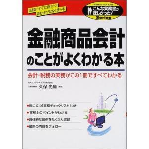 金融商品会計のことがよくわかる本―会計・税務の実務がこの1冊ですべてわかる (こんな実務書がほしかっ...