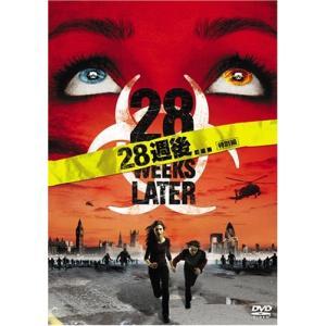 28週後... (特別編) (DVD)