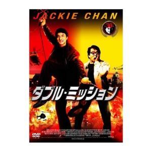 ダブル・ミッション (DVD) 綺麗 中古