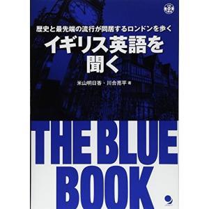 (CD付)イギリス英語を聞く THE BLUE BOOK 中古 古本