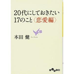 20代にしておきたい17のこと (恋愛編) (だいわ文庫) 中古 古本