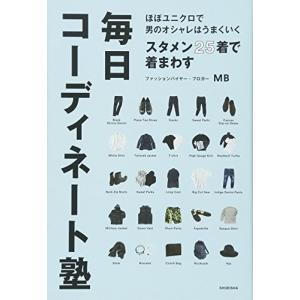 ほぼユニクロで男のオシャレはうまくいく スタメン25着で着まわす毎日コーディネート塾 古本 古書