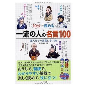 10分で読める 一流の人の名言100 偉人たちの言葉に学ぶ旅 (まなぶっく) 中古 古本