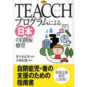 TEACCHプログラムによる日本の自閉症療育 (学研のヒューマンケアブックス) 中古 古本