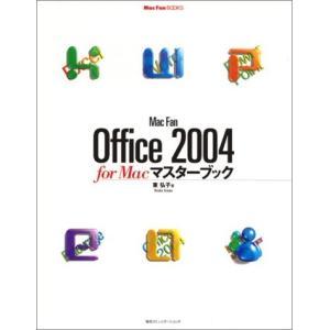 MacFan Office2004 for Macマスターブック (Mac Fan BOOKS) 中...